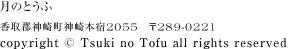 「月のとうふ」 香取郡神崎町神崎本宿2055 〒289-0221
